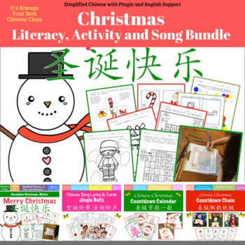 Teach Chinese: Christmas Literacy, Activity and Song Bundle (Simplified Ch)