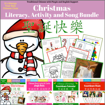 Teach Chinese: Christmas Literacy, Activity and Song Bundle (Traditional Ch)