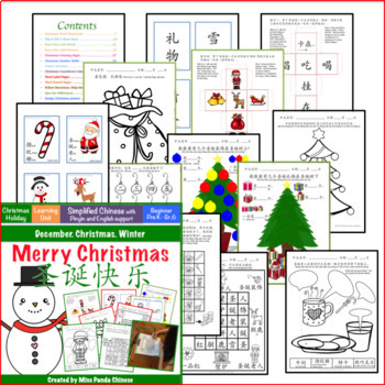 Teach Chinese: Christmas (Simplified Chinese-Pinyin-English)