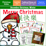 Teach Chinese: Christmas (Traditional Chinese-Pinyin-English)