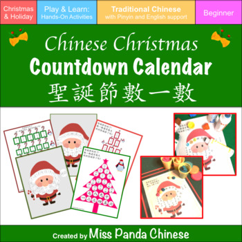 Teach Chinese: Count Down to Christmas Calendar [traditional Chinese combo]