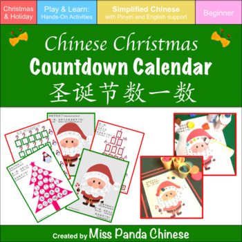 Teach Chinese: Count Down to Christmas Calendar [simplified Chinese combo]
