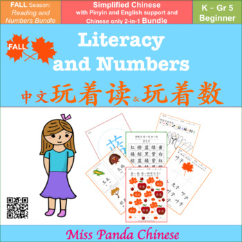 Teach Chinese: Fall Literacy & Numbers (Simplified Ch pinyin Eng 2-in-1 Bundle)