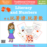 Teach Chinese: Fall Literacy and Numbers (Traditional Ch-Pinyin-English)