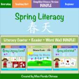 Teach Chinese: Spring Literacy Bundle NO PREP (Simplified Ch)