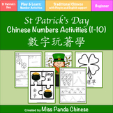 Teach Chinese: St Patrick's Day Number Word Activities (1-10). Traditional
