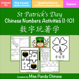 Teach Chinese: St Patrick's Day Number Word Activities (1-10). Simplified