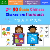 Teach Chinese: The 2nd Set of Basic Chinese Characters (#31-#60)