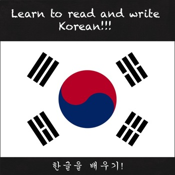 Teach Yourself and Your Students Korean!!!