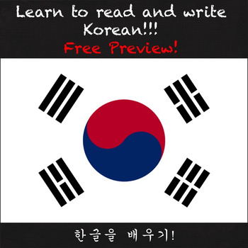 Teach Yourself and Your Students Korean!!! (Preview)