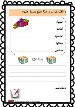 Teach the child the writing skills step by step (part 4)