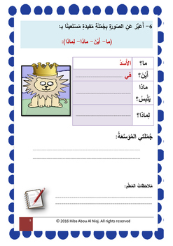 Teach the child the writing skills step by step (part 1)