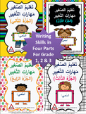 The FOUR parts to teach the child the writing skills (bundle)