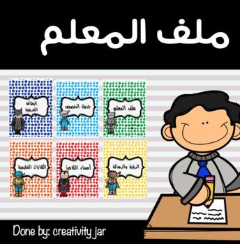 Teacher File / ملف المعلم للأولاد