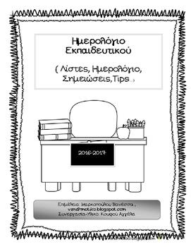 Teacher Planner 2016-2017, greece