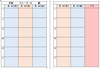Teacher Planner (Japanese) No Pictures FULLY EDITABLE