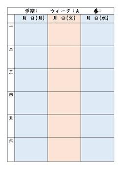 Teacher Planner(Japanese) Noh Theme FULLY EDITABLE