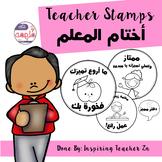 Teacher Stamps - أختام المعلم