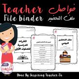 Teacher binder - فواصل ملف تحضير المعلم