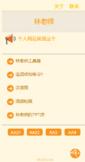 Teachers small website 教师小站 - One year fee