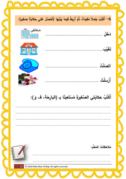 Teaching the child the writing skills step by step (part 3)