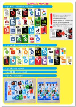 Hi-Tech alphabet