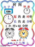 Telling Time Hours and Minutes Poster Chinese