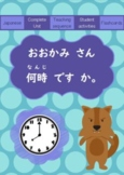 Japanese: 'What's the time, Mr. Wolf?'