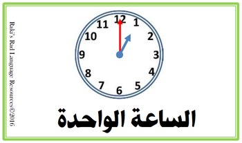 "Telling time in Arabic ""69 flash cards"""