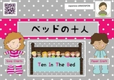Ten In The Bed! - Japanese song version and craftivity!