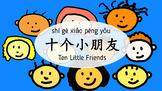 Ten Little Friends - Learn & Sing Mandarin Chinese