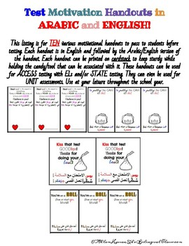 Test Motivation Handouts ARABIC and ENGLISH!