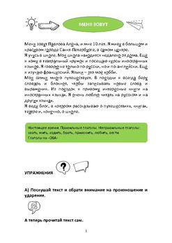 """Text for reading in Russian with audio """"My name is"""""""