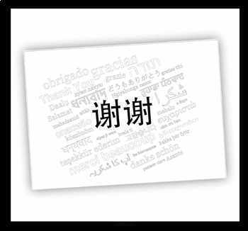 Thank You Card // Multilingual Cards // Thank You Clip Art