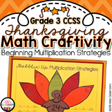 Thanksgiving Multiplication - Thanksgiving Craft - Thanksgiving 3rd Grade