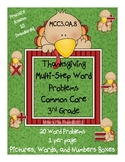 Thanksgiving Multi-Step Word Problems - 3.OA.8 - CC 3rd Grade Math