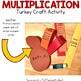 Thanksgiving Multiplication Turkey Craftivity