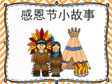 Thanksgiving Timeline in both Chinese and English 感恩节小故事 时间线(简繁体)