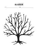 Thanksgiving Tree for Mandarin world language