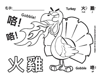 Thanksgiving Turkey Coloring Page Traditional Chinese by ...