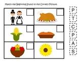 Thanksgiving themed Match Beginning Sounds child curriculu