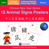 Chinese New Year Animal Word Wall Signs (Chinese-Pinyin-English)