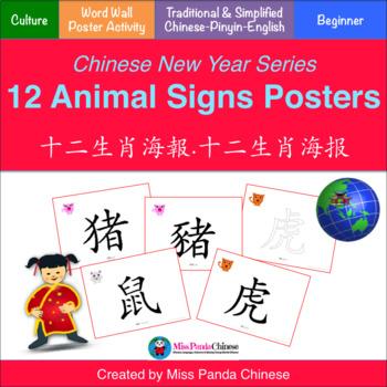 Chinese New Year Animal Word Wall Signs (Chinese-Pinyin-English)