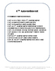 The 6th Amendment Unit