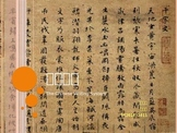 The Chinese Writing System