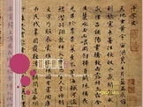 The Chinese Writing System Part II
