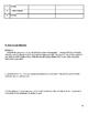 The Chosen  - A Complete Teaching Unit Bundle
