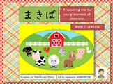 Japanese:The Farm: MAKIBA: a teaching kit for young learners ROMAJI VERSION