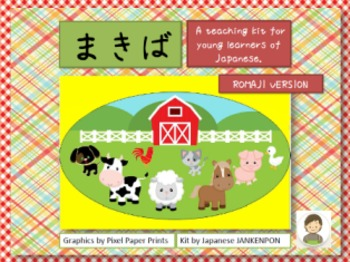 Japanese:The Farm: MAKIBA: a teaching kit for young learne