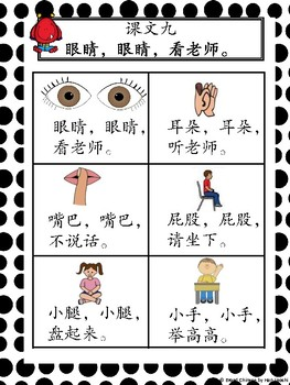The First 3 Hours of Chinese for k-1 第一个30小时中文课本